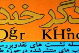 بررسی طنز انقلاب اسلامی در «دگرخند» نود و نهم