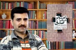 رضا کوچکزاده
