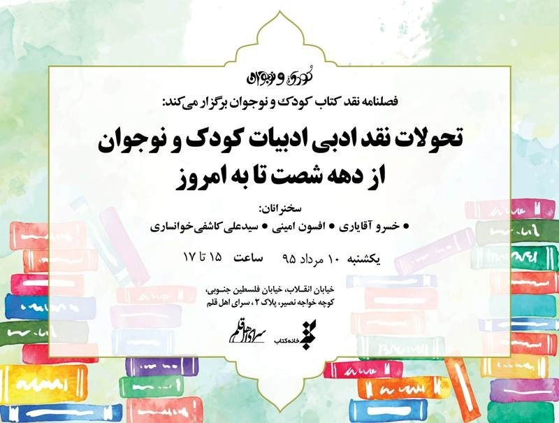 Criticism in Iranian children literature to be considered