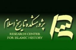 کتابهای در دست چاپ پژوهشکده تاریخ اسلام/ از «سیاست خارجی ترکیه» تا «اسماعیلیه بدخشان»