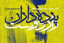 روایت فتح «پردهداران راز دوست» را منتشر کرد/ خاطرههایی از شهید قهاری به روایت همرزمانش