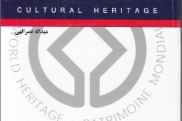 Foundations of cultural works globalization studied in a book