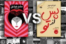 رقابت شانه به شانه «الیف شافاک» و «جوجو مویز» در بازار کتاب تهران