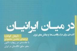 نایجل کولتارد «در میان ایرانیان» را نوشت