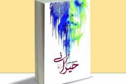 رونمایی و نقد رمان «حیرانی» در مکتب تهران