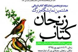 جشن امضای کتاب چیستا یثربی در نمایشگاه استانی کتاب زنجان