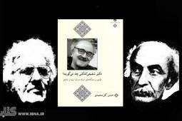 «دکتر شفیعی کدکنی چه میگوید؟» منتشر شد/ نقدی بر دیدگاههای شفیعی کدکنی درباره نیما و شاملو