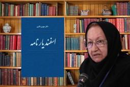 باقری: «اسفندیارنامه» برای مطالعه پژوهشگران تاریخ ایران باستان مناسب است