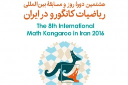 جشن پایانی هشتمین دوره روز و مسابقه بینالمللی ریاضیات کانگورو