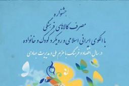 شرایط شرکت در بخش پژوهش جشنواره کالاهای فرهنگی اعلام شد