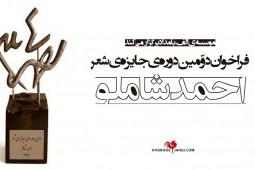 آغاز مرحله اول داوری جایزه احمد شاملو