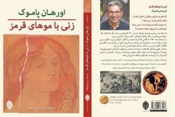 «زنی با موهای قرمز» به ایران میرسد