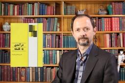 قلیچخانی: اگر میخواهید با فلسفه آشنا شوید «درآمدی بر فلسفه» را بخوانید