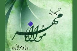 بررسی «ما و مولانا» در ششمین همایش «مهر مولانا»
