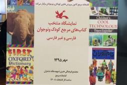 برپایی نمایشگاهی از کتابهای مرجع کودک و نوجوان در کانون