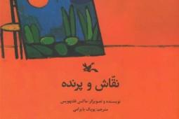 «نقاش و پرنده» بار دیگر در بازار نشر