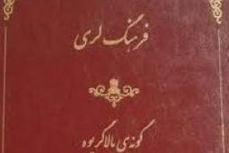ایبنا - کتاب «فرهنگ لری» نقد و بررسی میشود