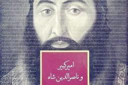 ایبنا - استقبال پژوهشگران «امیرکبیر و ناصرالدين شاه» را به چاپ دوم رساند