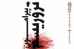 ایبنا - «پیرامون تروریسم» به بازار کتاب آمد/ تازهمسلمانان فاقد تفکر انتقادی به دام تروریسم میافتند