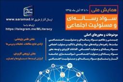 آخرین مهلت ارسال اثر به همایش ملی «سواد رسانهای و مسئولیت اجتماعی» اعلام شد