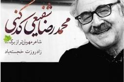 نامه ای که خانلری درباره شفیعی کدکنی به فروزانفر نوشت/ چگونگی استخدام استاد در دانشگاه تهران