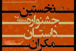 فراخوان جشنواره منطقهای داستان مکران اعلام شد