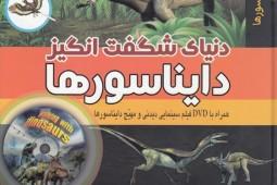 ایبنا - راز «دنیای شگفتانگیز دایناسورها» فاش شد
