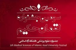 برگزاری سومین جشنواره «لقمان حکیم» با محور معرفی کتاب و دانشجوی برتر