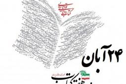 معرفی اعضای شورای سیاستگذاری بیست و چهارمین دوره هفته کتاب