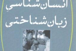 انتشار کتاب «انسانشناسی زبانشناختی»/ اثری که میکوشد تصویر کلیشهای از انسانشناسان زبانشناختی ارائه نکند