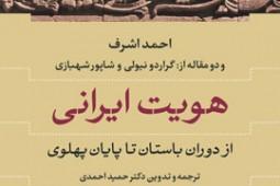 «هویت ایرانی از دوران باستان تا پایان پهلوی» چاپ سومی شد