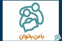 ایبنا - برنامه «با من بخوان» نامزد بزرگترین جایزه ادبیات کودکان و نوجوانان شد