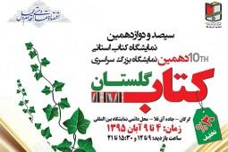 عرضه بیش از 55 هزار عنوان کتاب در نمایشگاه گلستان