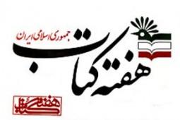 تجدید میثاق مسئولان فرهنگی كشور با آرمانهای امام خمینی (ره) در آستانه هفته کتاب