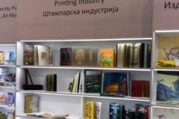 معرفی آثار برتر مسابقات ملی صنعت چاپ ایران در نمایشگاه بینالمللی کتاب بلگراد