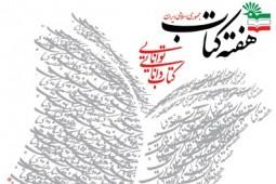 «ایران میخواند»؛ شعار بیست و چهارمین دوره هفته کتاب