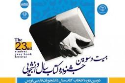 138 عنوان كتاب به مرحله دوم بیست و سومین دوره کتاب سال دانشجویی راه یافت