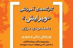 محمدمهدی مرزی کارگاه ویرایش برگزار میکند