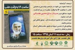 گلعلی بابایی: سردار همدانی برای گسترش فرهنگ دفاع مقدس زحمت بسیاری کشید/ 65 خاطره شهید از 65 سال زندگی