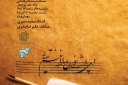 «کانون ادبیات آهنگین» یکشنبه افتتاح میشود