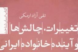 آزاد ارمکی «تغییرات، چالشها و آینده خانواده ایرانی» را بررسی کرد/ تصویری روشن از وضعیت کنونی نهاد خانواده