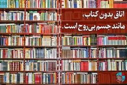 نصب شعارهای هفته کتاب در تابلوهای شهری