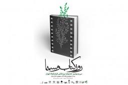 اختتامیه «کتاب و سینما» در مجتمع سینمایی چارسو برگزار میشود