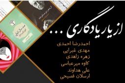 جشن امضای اینترنتی به مناسبت هفته کتاب