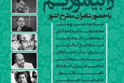 حضور بهمنی و عبدالملکیان در نخستین نشست «عصرانه با شعر»