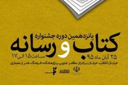 آیین اختتامیه پانزدهمین جشنواره «کتاب و رسانه» برگزار میشود