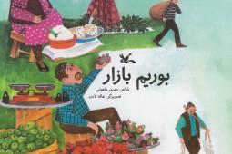 روایتی از سبک زندگی مردم مازندران در «بوریم بازار»