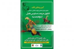 رونمایی از کتاب «تحلیل زیبایی شناختی و روایت نقاشی نمایشی مسلم بن عقیل(ع) در موزه ملی ایران