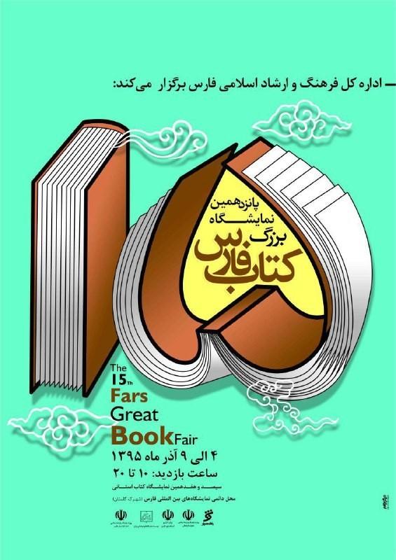 سیصد یارانه ایبنا - توزیع 12 میلیارد ریال یارانه خرید کتاب در نمایشگاه ...