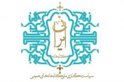 «کارویژهها و مأموریتهای کتابخانه عمومی در جمهوری اسلامی ایران» بررسی میشود